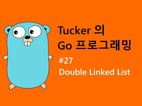 컴맹을 위한 Go 언어 기초 프로그래밍 강좌 27 - Double Linked List