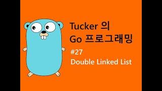 컴맹을 위한 Go 언어 프로그래밍 강좌 27 - Double Linked List