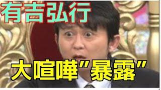 1日放送のラジオ番組「有吉弘行のSUNDAY NIGHT DREAMER」(JFN)で、有...