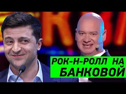 СУПЕР Песня, которую Квартал 95 посвятил Владимиру Зеленскому и всей Украине