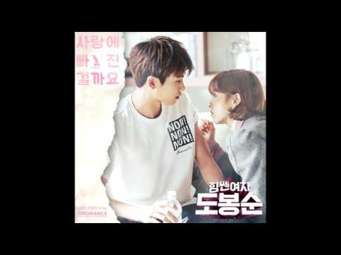 [Eng Sub] I'm In Love By VROMANCE (Feat. Obroject) - Strong Woman Do Bong Soon OST Part 6