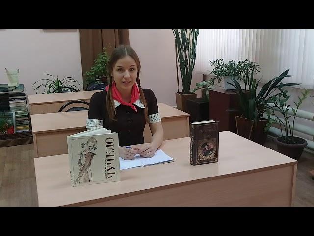 Изображение предпросмотра прочтения – ИннаГубанова читает произведение «Чучело» В.К.Железникова