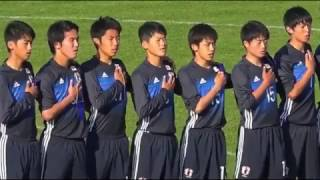 【U-16日本代表】強豪ベルギー撃破!モンテギュー国際大会