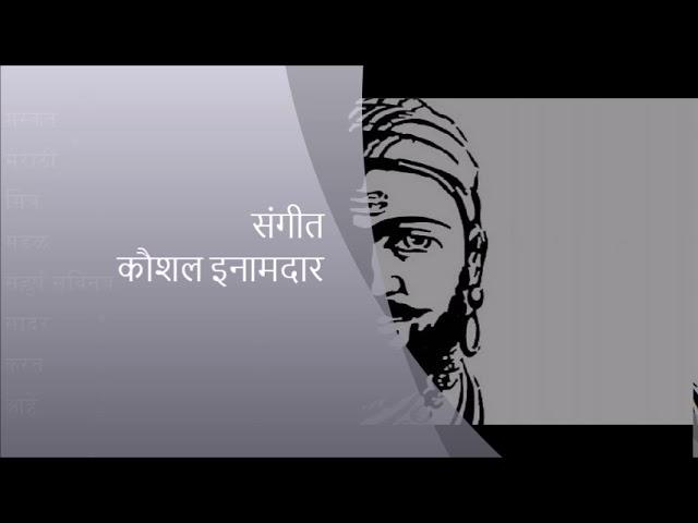 4M MaharashtraDin Teaser