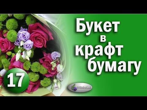 Букет в КРАФТ Бумаге / Как Сделать Букет из Роз и Эустомы / ФЛОРИСТИКА / Floristry