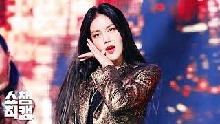 [쇼챔직캠] 에이오에이 혜정 - 날 보러 와요 (AOA HYE JEONG - Come See Me) l EP…