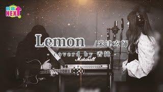 【cover】米津玄師 / Lemon