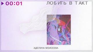 Аделина Моисеева - Любить в такт | EP | 2019
