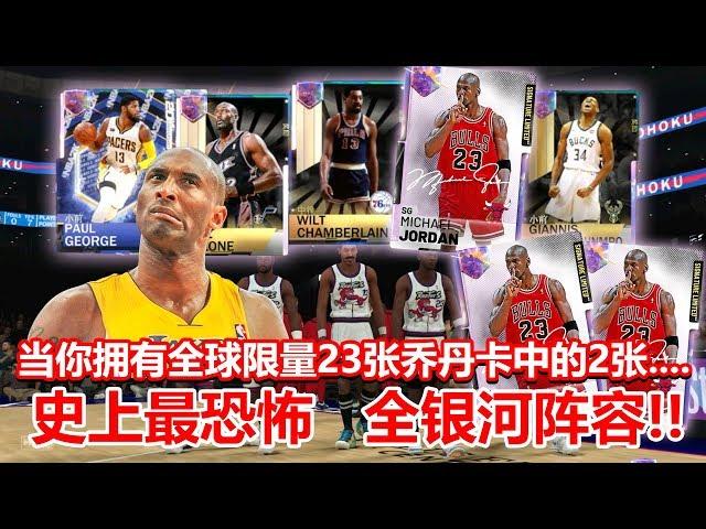 当你拥有全球限量23张乔丹其中的2张. NBA史上最强阵容!!全银河阵容来临!!