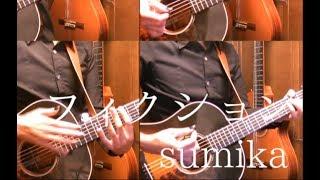 "Gambar cover sumika「フィクション」アコギで弾いてみた【Wotakoi OP】 ""Fiction"" on Guitar by Osamuraisan"