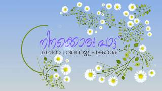 NINAKKORU PATTU | Malayalam Poem | Sunil Pallippuram | Anu Prakash