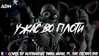 - SFM 60 FPS ENNARD SONG Nightmare by Design RUS COVER REMAKE by DtL feat.TheFrodesDiD FNAF SL