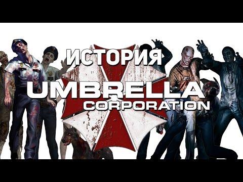 История корпорации Umbrella