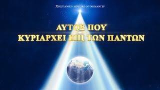 Τρέιλερ του ντοκιμαντέρ «Αυτός που κυριαρχεί επί των πάντων» Η μαρτυρία της δύναμης του Θεού