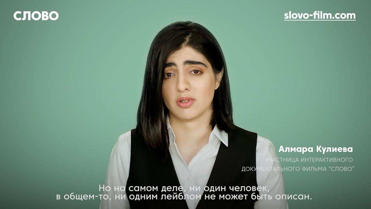 """Алмара Кулиева, участница проекта """"Слово"""" - YouTube"""