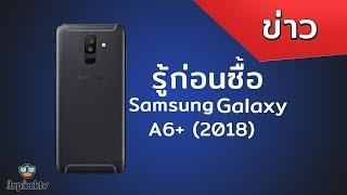 รู้ก่อนซื้อ Samsung A6+ 2018 ดีไหม คลิปเดียวจบ รู้เรื่อง เปิดราคา 10900 บาท