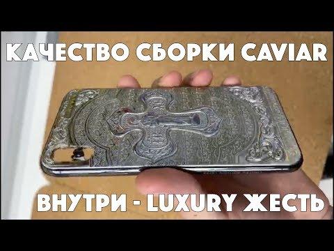 Сорванные болты, куски скотча, камера на клею - IPhone X уровня LUXURY STANDARD