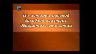 Передача 1. Духовные поиски русской интеллигенции начала 20 века