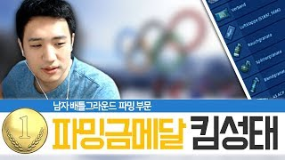 [배틀그라운드] 파밍 올림픽 금메달 킴성태?! ┃하얀눈길x수부x박사장x킴성태