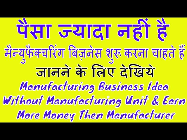Manufacturing Business Idea Without Manufacturing Unit & Earn More Money Then Manufacturer || HINDI
