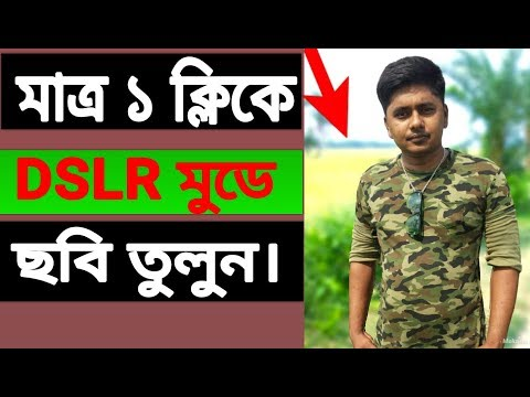 DSLR | How To Edit DSLR Mode Picture On Android | Best Photos Editing | Bangla Tutorial