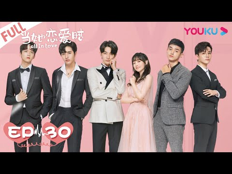 【Eng/Indo  sub】当她恋爱时 30 Fall in love EP30 Final