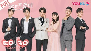 【Eng/Indo  sub】当她恋爱时 30 Fall in love EP30