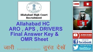 Allahabad HC ARO Samiksha Adhikari Final Answer Key and OMR Sheet