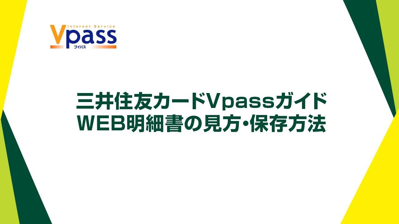 vpass