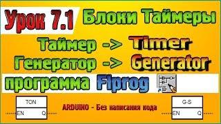 Урок 7.1 Исправление недочётов с блоками  – Таймер (Timer) Генератор (Generator) в программе Flprog