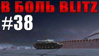 В БОЛЬ BLITZ #38 /// Овощной салат в танках /// WoT Blitz /// KRUPA