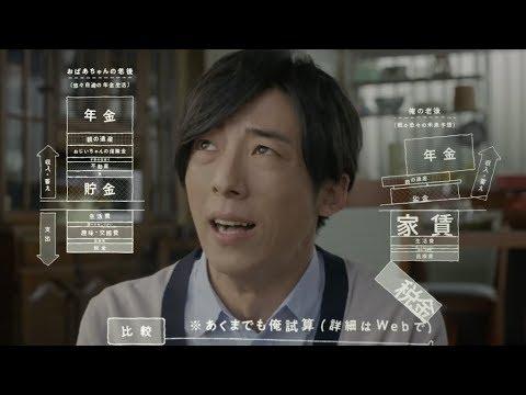 高橋一生 保険のビュッフェ CM スチル画像。CM動画を再生できます。