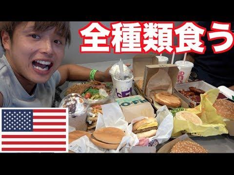 一度挑戦したかったアメリカのマックで全種類のハンバーガー本気で大食い!!激太り確実