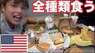 一度挑戦したかったアメリカのマックで全種類のハンバーガー本気で大食い!!激太り確実 thumbnail