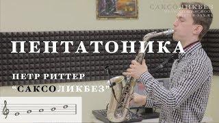 Уроки саксофона. Пентатоника в джазе и в другой музыке. Петр Риттер. САКСОликбез