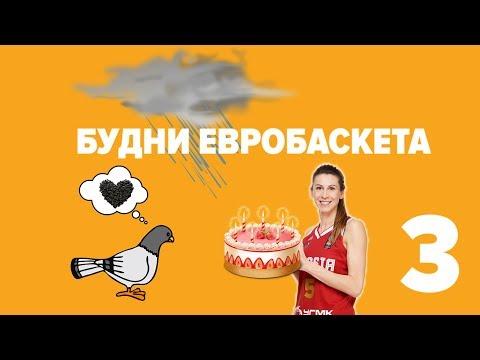Будни Евробаскета / Серия 3