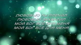 Любовью ты пленил (Елена Елоева)