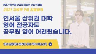 [메가공무원] 2021 9급 지방직 일반행정직 합격생이…