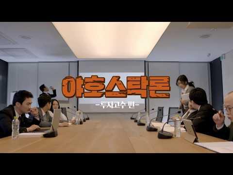 개그맨 심진화, 김원효부부 정말 웃긴 cf-주식자금대출
