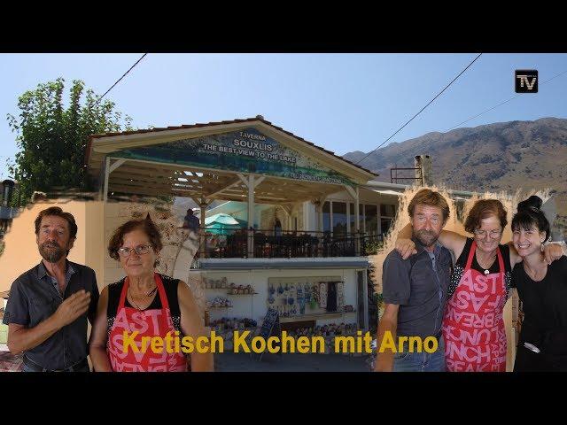Kretisch Kochen mit Arno 2019 (Kreta-Crete)  4K