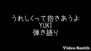 うれしくって抱きあうよ/YUKI 弾き語り