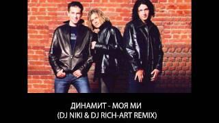 Динамит - Моя Ми (DJ NIKI & DJ RICH-ART Remix)