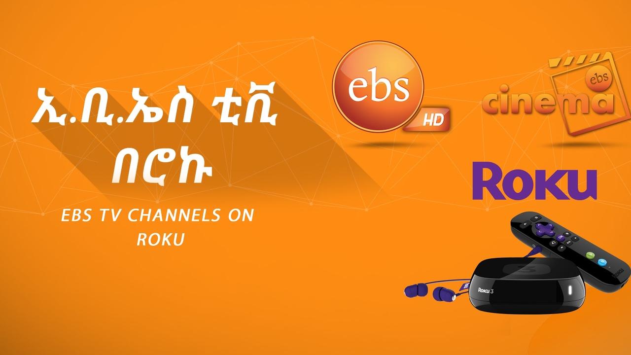 Ebs tv worldwide