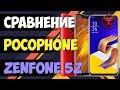 Xiaomi Pocophone или ASUS ZenFone 5Z / Арстайл /