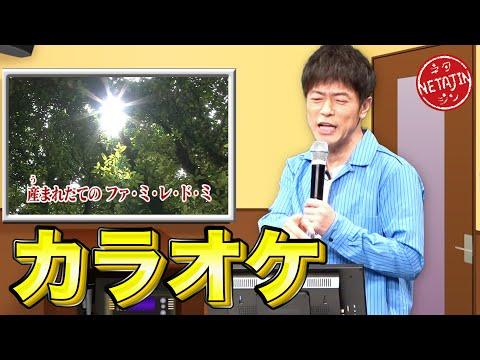 陣内智則【コント カラオケ】
