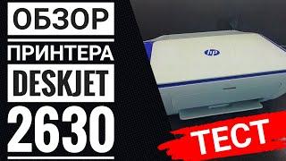 Обзор принтера HP DeskJet 2630   || Универсальный домашний помощник
