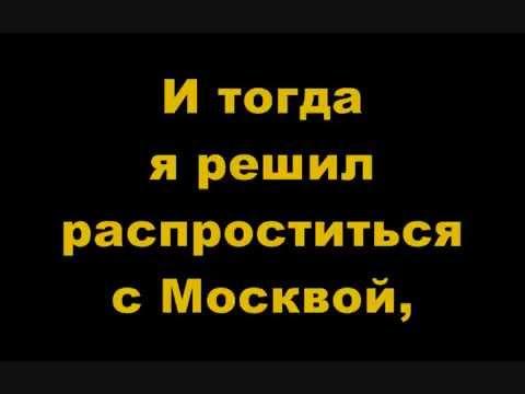 Татьяна И Сергей Никитины - Брич Мулла  (Текст)