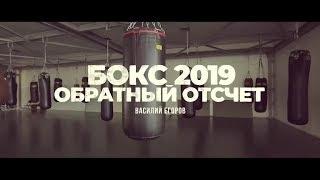 Фото «Бокс 2019. Обратный отсчет». Василий Егоров