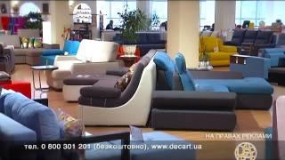 Видео-обзор мягкой мебели (DecArt, 30.12.16)