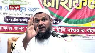 khadija allah tumake salam diyechen by abdur razzak bin yousuf new bangla waz 2017